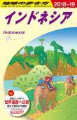 地球の歩き方 ガイドブック D25 インドネシア 2018年~2019年版