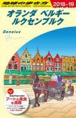 地球の歩き方 ガイドブック A19 オランダ/ベルギー/ルクセンブルク 2018年~2019年版