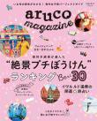 地球の歩き方 aruco magazine vol.1