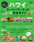 地球の歩き方 MOOK  ハワイ スーパーマーケットマル得完全ガイド 2019~2020 〔ハンディ版〕