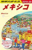 地球の歩き方 ガイドブック B19 メキシコ  2019年〜2020年版