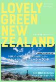 地球の歩き方 BOOKS  LOVELY GREEN NEW ZEALAND 未来の国を旅するガイドブック