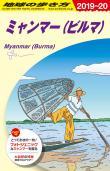 地球の歩き方 ガイドブック D24 ミャンマー 2019年〜2020年版