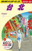 地球の歩き方 ガイドブック D11 台北  2019年〜2020年版