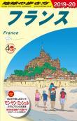 地球の歩き方 ガイドブック A06 フランス 2019年~2020年版