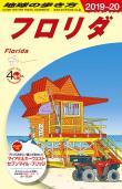 地球の歩き方 ガイドブック B10 フロリダ 2019年~2020年版