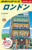 地球の歩き方 ガイドブック A03 ロンドン 2019年~2020年版