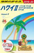 地球の歩き方 ガイドブック C02 ハワイ2 ハワイ島 マウイ島 カウアイ島 モロカイ島 ラナイ島 2019年~2020年版