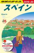 地球の歩き方 ガイドブック A20 スペイン 2019年~2020年版