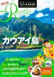 地球の歩き方 Resort Style R04 カウアイ島 2019年~2020年版