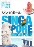 地球の歩き方 Plat 10 シンガポール
