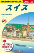 地球の歩き方 ガイドブック A18 スイス 2019年~2020年版