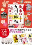 地球の歩き方 御朱印シリーズ  御朱印でめぐる九州の神社 週末開運さんぽ
