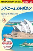 地球の歩き方 ガイドブック C13 シドニー&メルボルン 2019年~2020年版