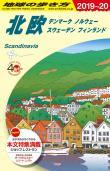 地球の歩き方 ガイドブック A29 北欧 デンマーク ノルウェー スウェーデン フィンランド 2019年~2020年版