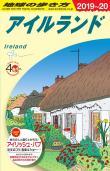 地球の歩き方 ガイドブック A05 アイルランド 2019年~2020年版