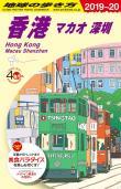 地球の歩き方 ガイドブック D09 香港 マカオ 深圳 2019年~2020年版