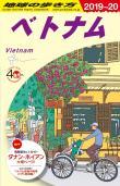 地球の歩き方 ガイドブック D21 ベトナム 2019年~2020年版