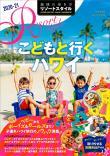 地球の歩き方 Resort Style R05 こどもと行くハワイ 2020年~2021年版