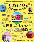 地球の歩き方 aruco magazine vol.2
