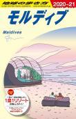 地球の歩き方 ガイドブック C08 モルディブ 2020年~2021年版