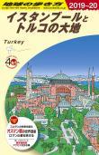地球の歩き方 ガイドブック E03 イスタンブールとトルコの大地 2019年~2020年版