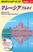 地球の歩き方 ガイドブック D19 マレーシア ブルネイ 2020年~2021年版