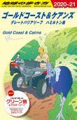 地球の歩き方 ガイドブック C12 ゴールドコースト&ケアンズ グレートバリアリーフ ハミルトン島 2020年~2021年版