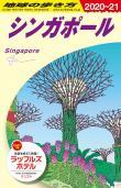 地球の歩き方 ガイドブック D20 シンガポール 2020年~2021年版