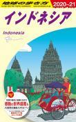 地球の歩き方 ガイドブック D25 インドネシア 2020年~2021年版