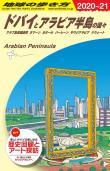 地球の歩き方 ガイドブック E01 ドバイとアラビア半島の国々 2020年~2021年版