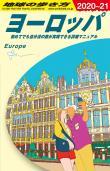 地球の歩き方 ガイドブック A01 ヨーロッパ 初めてでも自分流の旅が実現できる詳細マニュアル 2020年〜2021年版