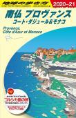 地球の歩き方 ガイドブック A08 南仏プロヴァンスコート・ダジュール&モナコ 2020年〜2021年版