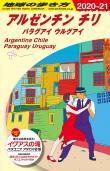 地球の歩き方 ガイドブック B22 アルゼンチン チリ パラグアイ ウルグアイ 2020年〜2021年版