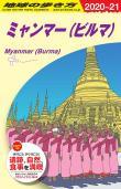 地球の歩き方 ガイドブック D24 ミャンマー(ビルマ) 2020年~2021年版