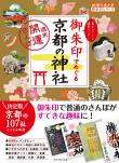 地球の歩き方 御朱印シリーズ  御朱印でめぐる京都の神社 週末開運さんぽ