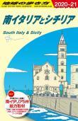 地球の歩き方 ガイドブック A13 南イタリアとシチリア 2020年~2021年版