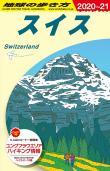 地球の歩き方 ガイドブック A18 スイス 2020年~2021年版