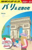 地球の歩き方 ガイドブック A07 パリ&近郊の町 2021年~2022年版