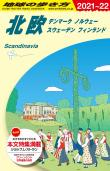 地球の歩き方 ガイドブック A29 北欧 デンマーク ノルウェー スウェーデン フィンランド 2021年~2022年版