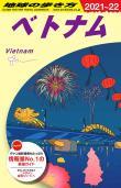 地球の歩き方 ガイドブック D21 ベトナム 2021年~2022年版