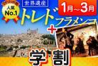 【お得な学割】トレド半日観光+フラメンコ・ドリンクショー
