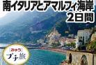 アマルフィ海岸と世界遺産の町アルベロベッロ、マテーラ 南イタリア周遊2日間