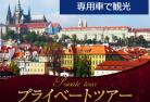 【プライベートツアー】 鉄道で行くプラハ1日観光 ~便利な専用車でプラハ観光