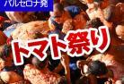 【8月28日限定】[みゅう]トマト祭り トマティーナ【バルセロナ発着  / マドリッド着 / バレンシア着】