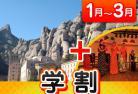 【お得な学割】モンセラット午後観光+フラメンコ・ドリンクショー(バルセロナ・セット)