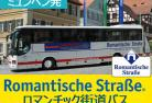 ロマンチック街道 ヨーロッパバス  ミュンヘン出発