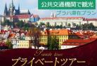 【プライベートツアー】 鉄道で行くプラハ1日観光 ~公共交通機関でプラハ観光 【プラハ滞在プラン(ホテル含まず)】