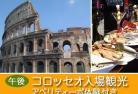 「永遠の都」ローマの象徴コロッセオ入場 午後観光 ~イタリアならではのアペリティーボ体験