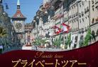 【プライベートツアー】 日本語ガイドと歩く ベルン半日ウォーキングツアー